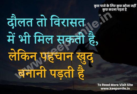 Motivational WhatsApp Status Images in Hindi