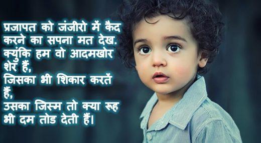 parjapat attitude status in hindi