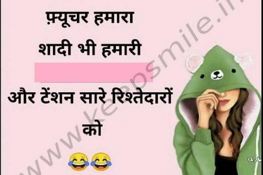 Best Funny Whatsapp Status In Hindi
