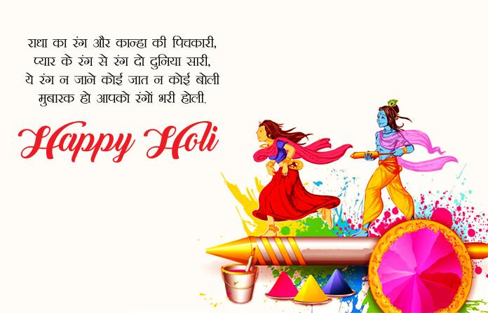 Happy Holi Shayari SMS