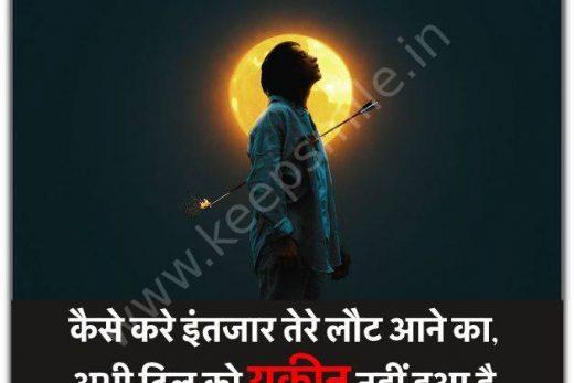 Sad Status For Facebook In Hindi