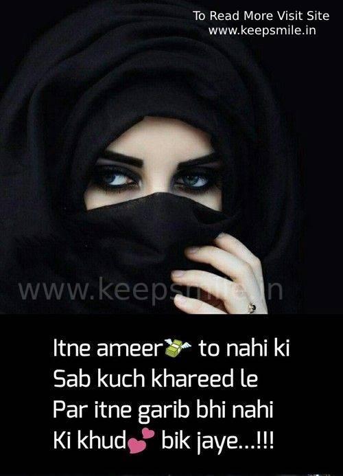 Islamic Shayari Urdu in Hindi