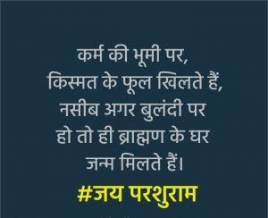 Brahman Status Hindi Quotes 2021
