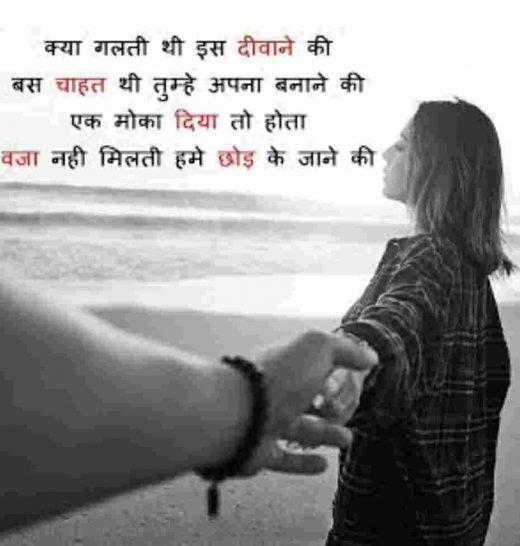 Dosti And Pyaar Me Dhoka Status Shayari In Hindi