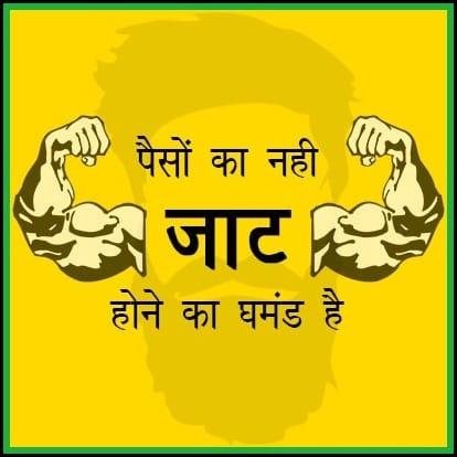 Jaat Shayari And Status in Hindi