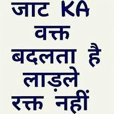 Latest Jaat Jatni Shayari And Quotes In Hindi 2021