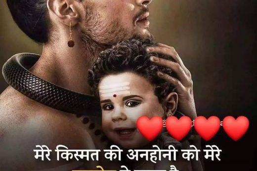 Latest Mahakal Shayari And Status in Hindi