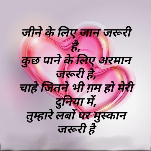 Love Shayari For Girlfriend In Hindi 2021