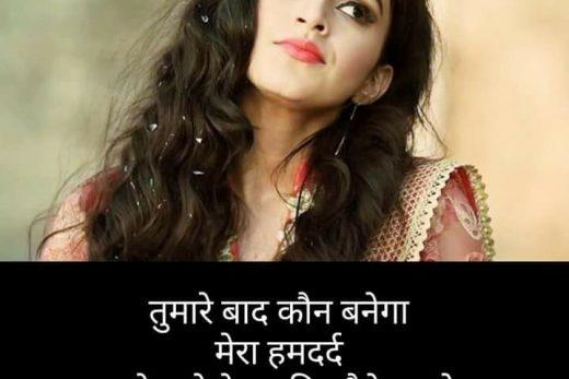 Top Dard e Shayari In Hindi 2021