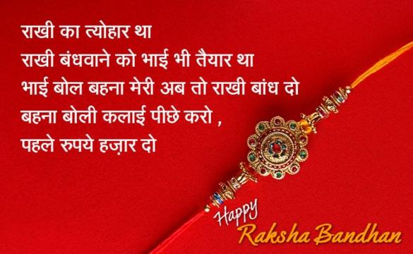 2 Line Happy Raksha Bandhan Funny Jokes Status in Hindi