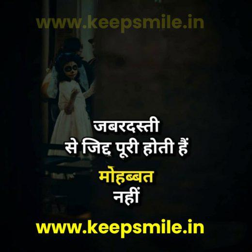 2-Line-Romantic-Shayari-In-Hindi