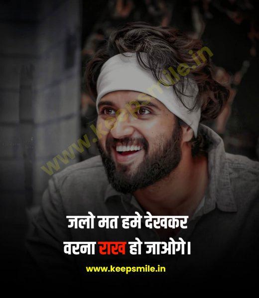 2 Line attitude status in hindi