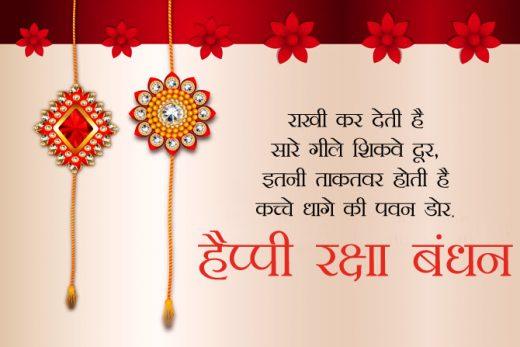 Best Raksha Bandhan Status In Hindi