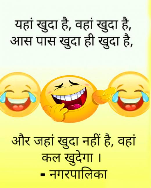 Funny Facebook Status In Hindi