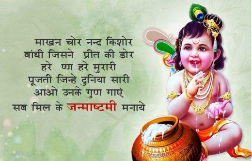 Happy Shree Krishna Janmashtami Shayari in Hindi 2021