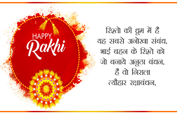Happy Raksha Bandhan 2021