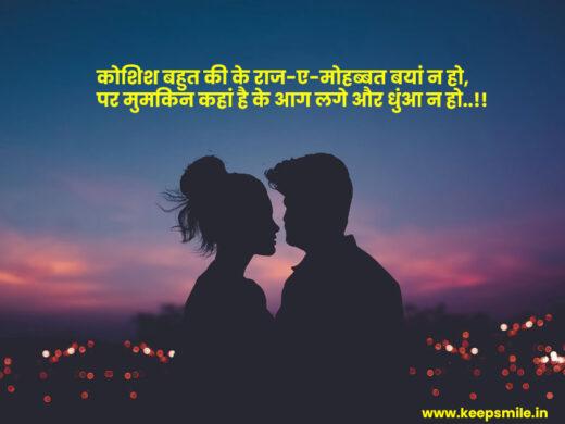 2 Line Shayari Collection in Hindi