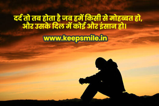 Dard Bhare Status For Boys in Hindi