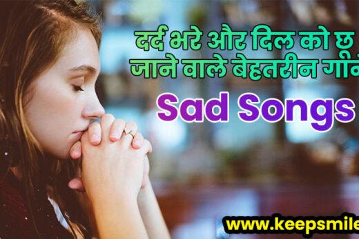 Dard Bhare Ganne and Sad Songs