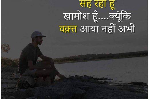 2 Line Motivational Status In Hindi