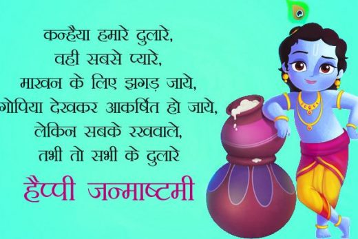 Happy Janmashtami Wishes With HD Images in Hindi 2021