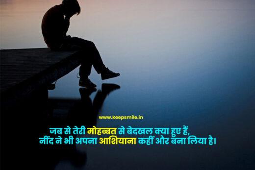 Boys Dard Bhari Shayari